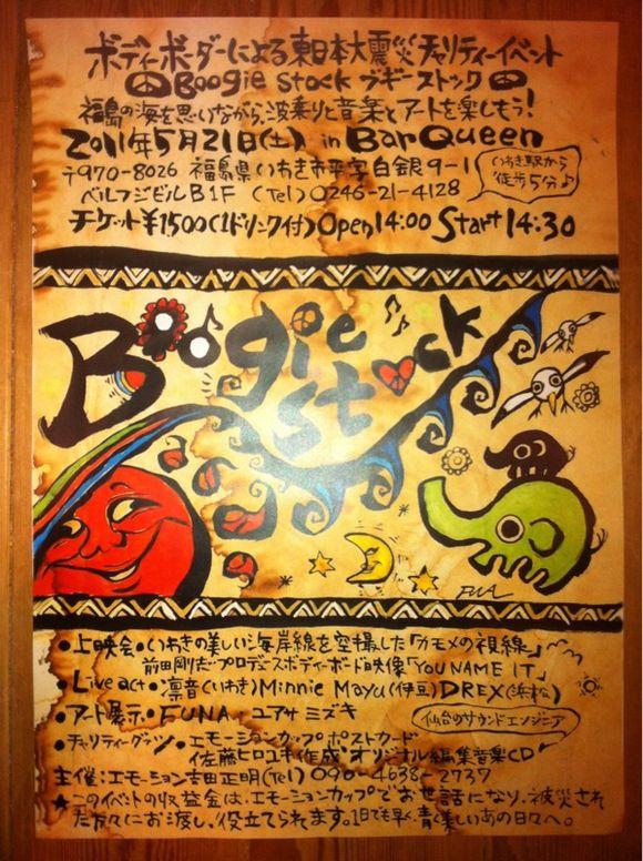 東日本大震災チャリティーイベント「Boogiestock」フライヤー完成!