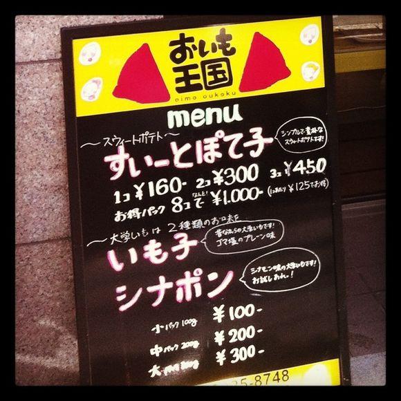 新宿にオープンした「おいも王国」